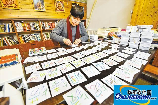 让汉字笔画邂逅外文字母
