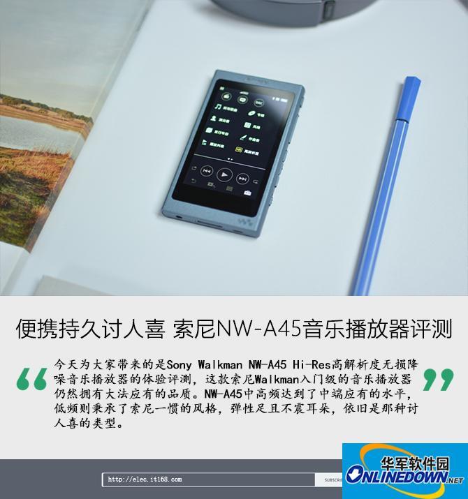 便携持久讨人喜 索尼NW-A45音乐播放器评测