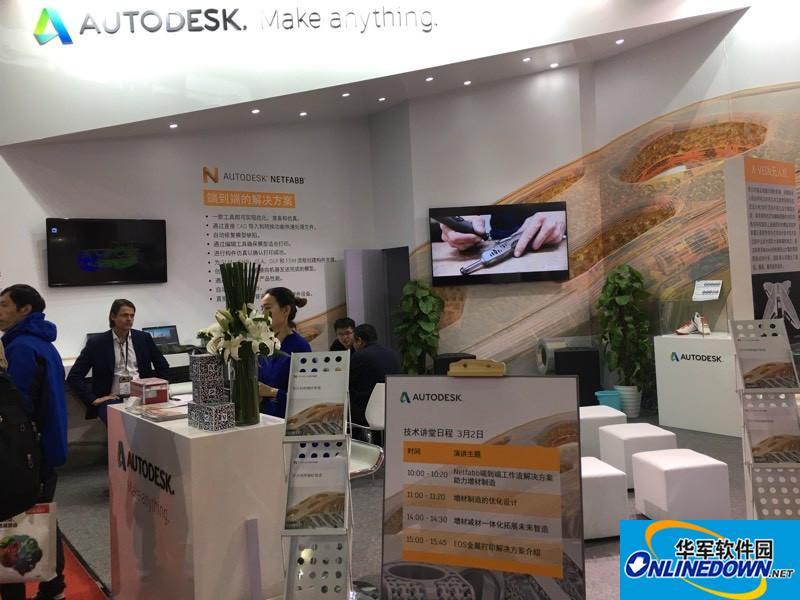 Autodesk Netfabb 3D打印软件亮相上海展会