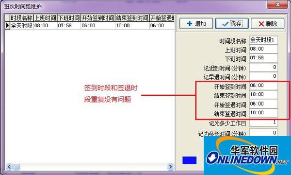 在线式考勤管理系统报表统计