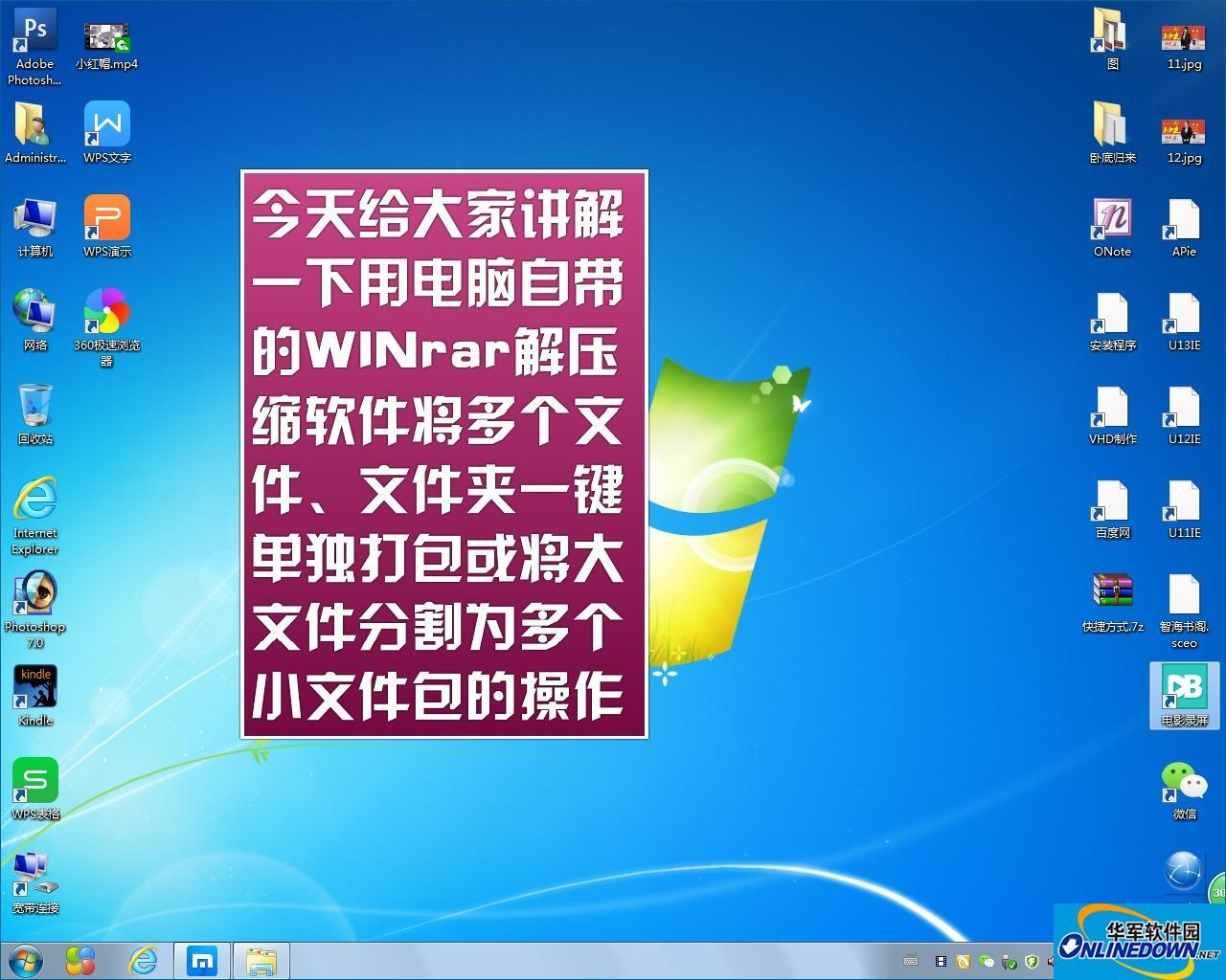 用电脑自带的WINrar解压缩软件将多个文件、文件夹打包或将大文件分割的操作
