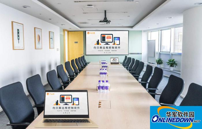 搭建向日葵会议室 颠覆传统会议模式