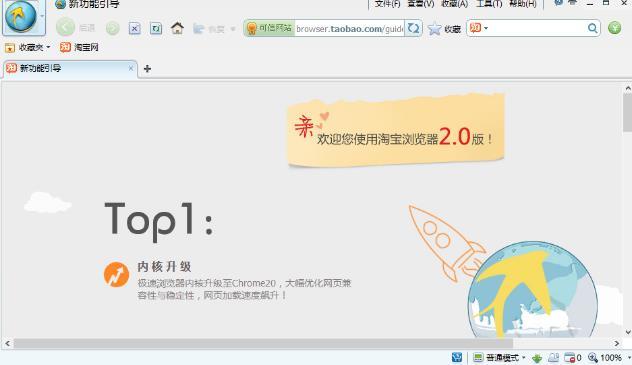 淘宝浏览器怎么使用?淘宝浏览器使用教程
