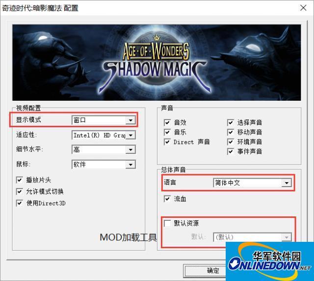 奇迹时代暗影魔法游戏全屏设置方法