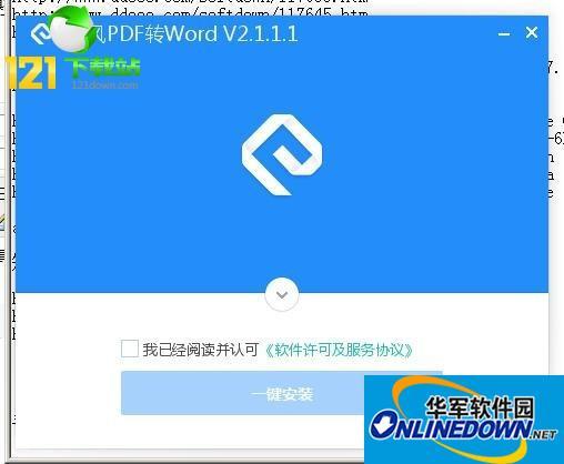 旋风pdf转换成word转换器使用教程