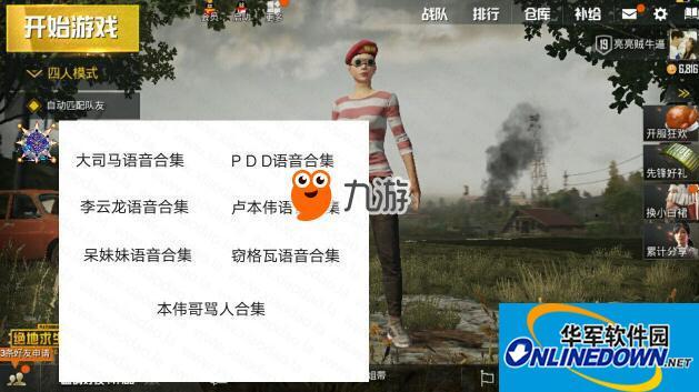 《绝地求生》李云龙语音助手下载 吃鸡语音助手下载地址