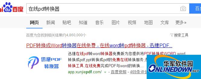 pdf 、word、ppt转jpg图片的方法
