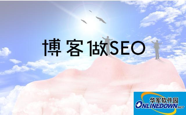 博客对网站SEO有效果吗?SEO优化入门教程_小小课堂