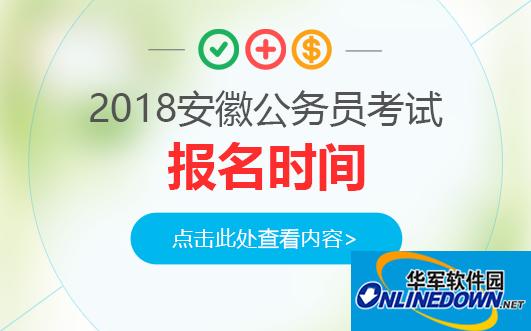 2018年安徽公务员考试报名时间-公务员考试网