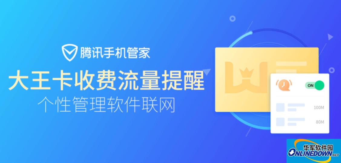腾讯手机管家7.6.1版本上线,王卡专区实现个性管理软件联网