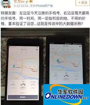 同一段路,打车软件对两部手机的报价却不一样?苹果用户比安卓用户价格高?!聊城人有遇到过类似情况么…