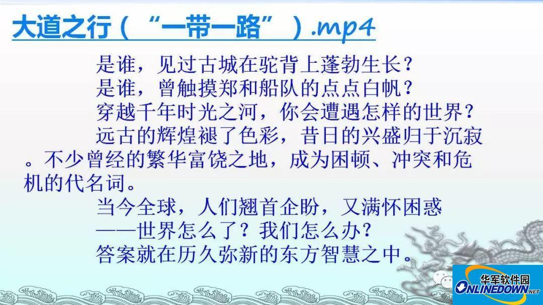 人教版高三历史高考专题海上丝绸之路与中国的海洋安全复习课件