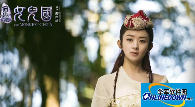 【沙发管家】赵丽颖冯绍峰主演《女儿国》高清资源,爱奇艺TV版独播