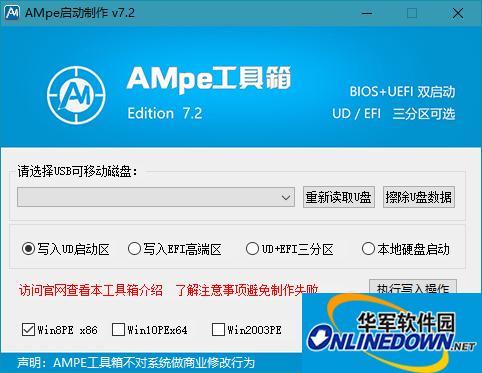 WinPE系统维护工具箱AMpe功能强大纯净无流氓行为
