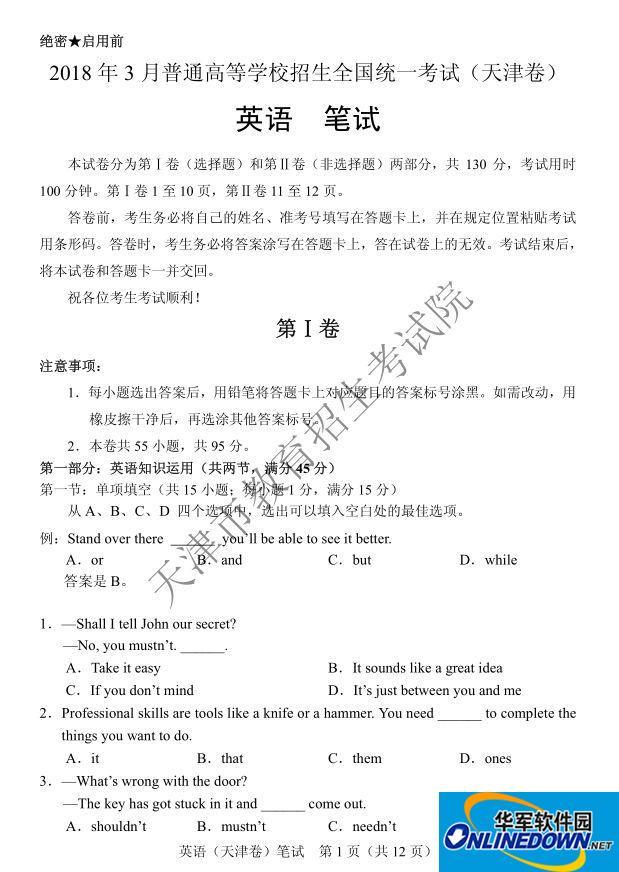 真题答案 | 2018天津高考英语科目第一次考试试卷及参考答案