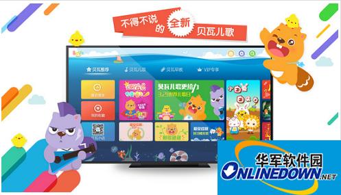 智能電視兒童教育軟件哪個好?沙發管家推薦這幾款