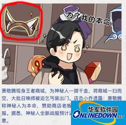 王者荣耀:萧敬腾为哪位英雄献唱主题曲?图片早已透露!