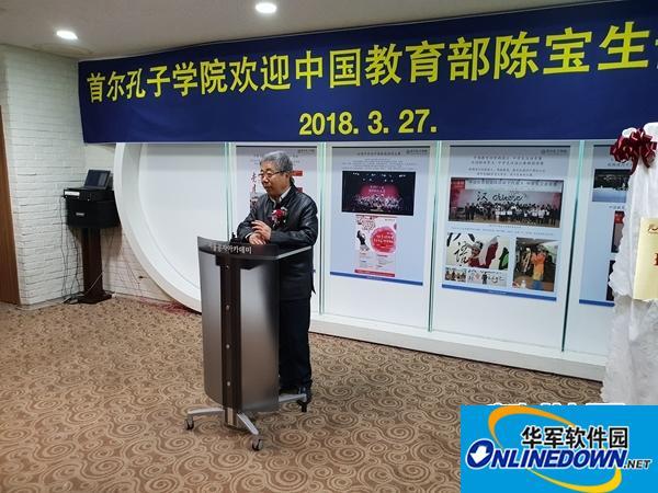 """""""网络汉语水平考试韩国总部""""揭牌仪式在首尔举行"""