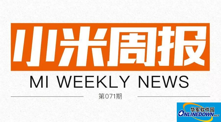 小米周报 | 小米MIX 2S 正式发布,米粉节4月3日开启
