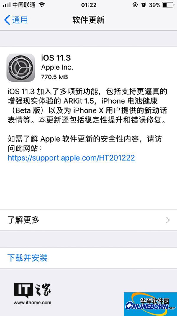 苹果iOS 11.3正式版更新固件下载大全