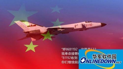81192中美撞机事件cctv视频回顾 王伟我已无法返航录音漫画