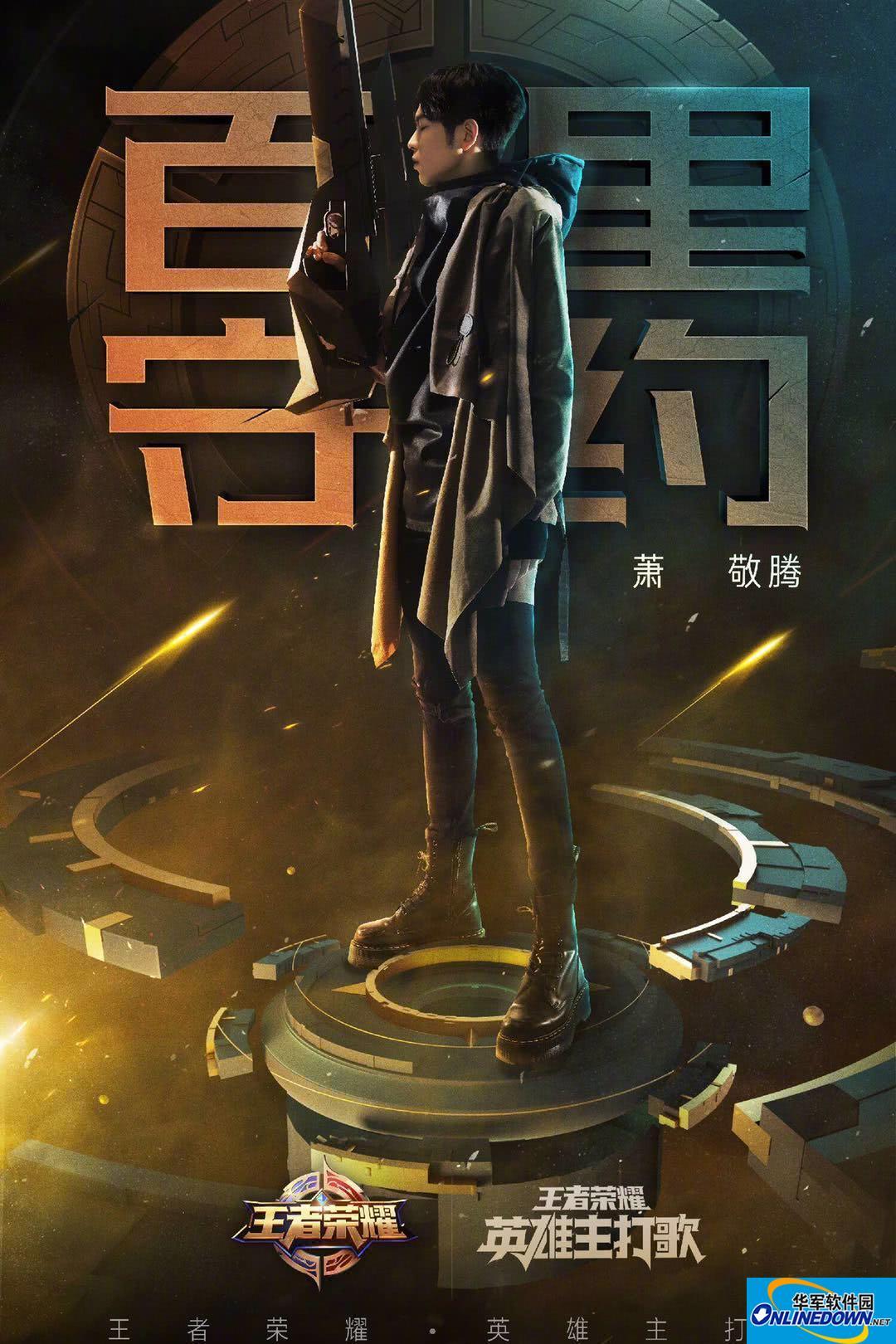 王者荣耀英雄主题单曲引关注 萧敬腾生日献唱《百里守约》