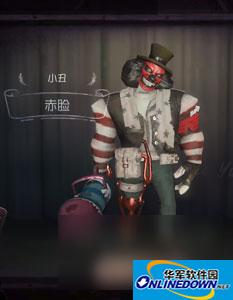 《第五人格》小丑图片一览 小丑皮肤大全