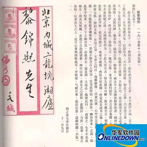 毛泽东书信墨迹全集(笔下的政治风云)