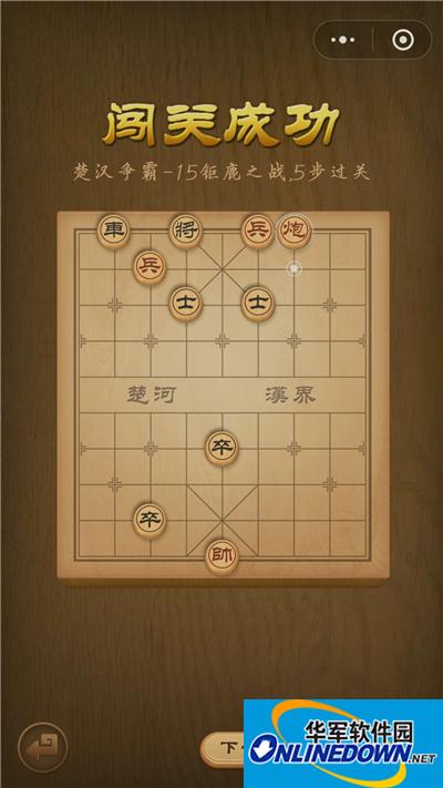 微信中国象棋残局第15关图文攻略