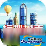 《模拟城市我是市长》修改器下载地址