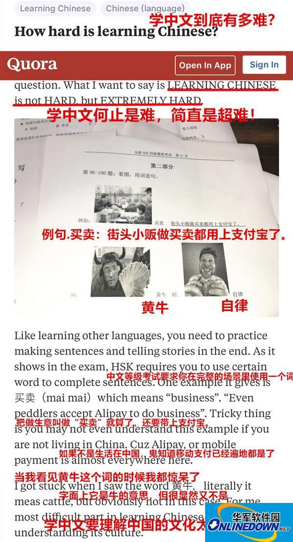 """""""支付宝""""进入汉语水平考试HSK试题 老外当场疯了"""