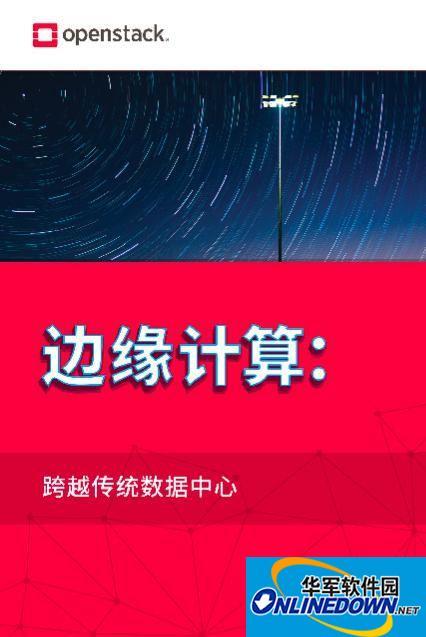 中文版边缘计算白皮书发布,引领行业新趋势