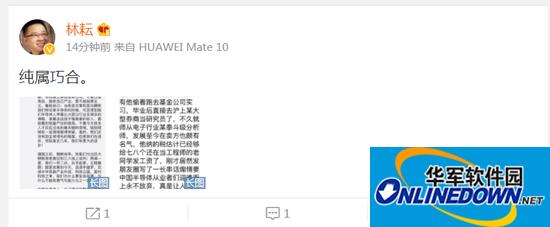 中泰证券分析师郑震湘火了 或纯属巧合