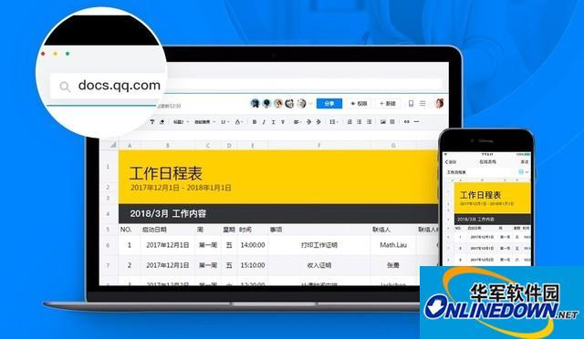 腾讯发布跨平台协作工具腾讯文档 升级办公生态