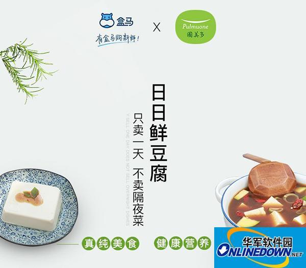 圃美多&盒马鲜生,日日鲜豆腐新装上线