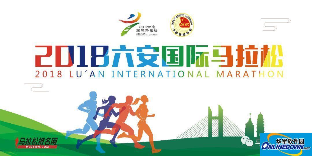 十佳魅力城市 | 2018六安国际马拉松报名截止倒计时
