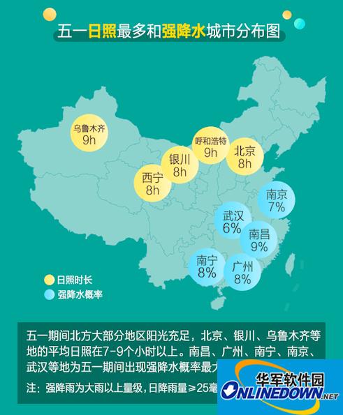 墨迹天气《五一出行天气报告》:北京普吉岛最热门