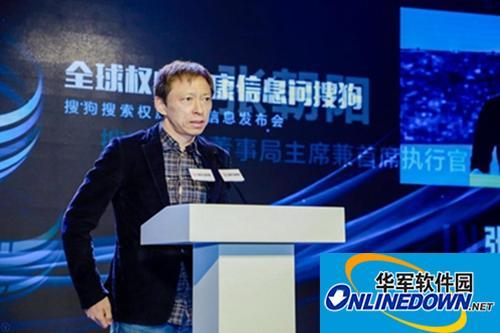 """搜狗整合700网站千万权威内容 为国民健康医疗""""搜全球"""""""