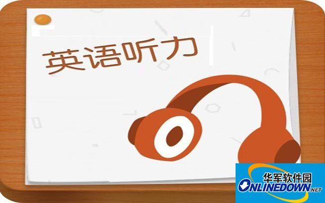 要提高英语听力你不能错过这些软件!