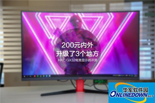 200元从内到外升级了3个地方 HKC GX32电竞显示器评测