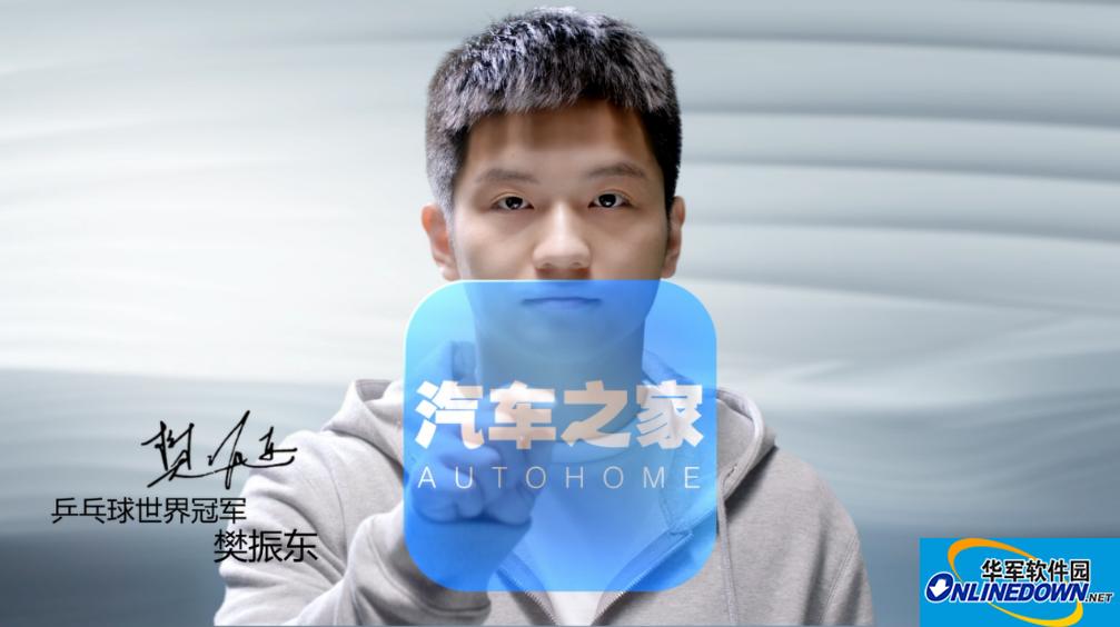汽车之家宣布聘请樊振东为品牌代言人