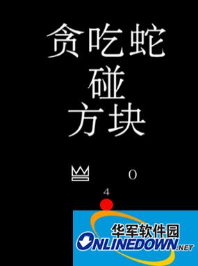 微信小游戏贪吃蛇碰方块高分玩法技巧分享