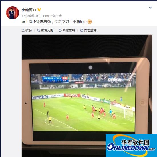 刘健不忘关心恒大:高铁上看个球真费劲 学习学习