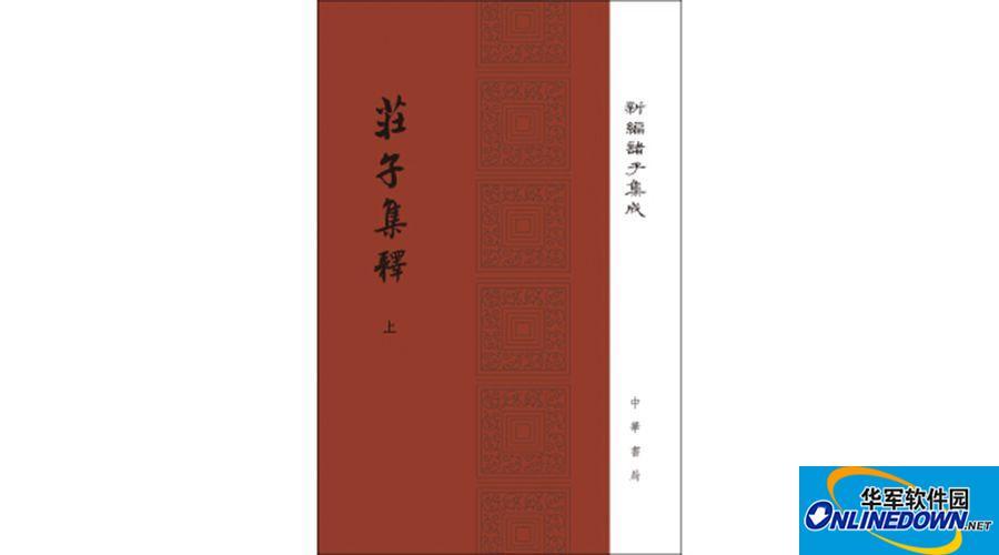 如何构成一个文学爱好者的中国古文阅读系统?