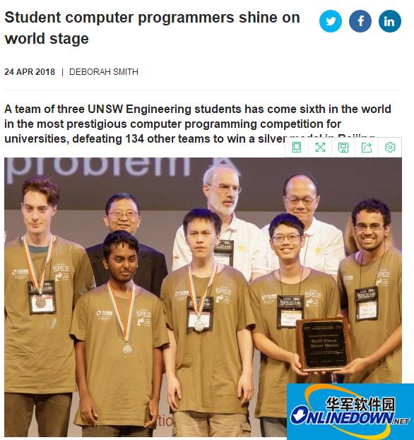这所大学在第42届国际大学生程序设计竞赛大放异彩