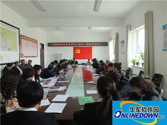 新疆和硕县工作队召开专题组织生活会