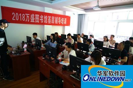万盛万东镇:聚焦图书管理员 为书香万东助力
