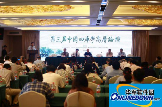 两岸续写中华文化盛世宏编中国四库学高层论坛在杭举行