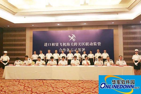 租赁|十海关在天津签署进口租赁飞机跨关区联动监管合作备忘录