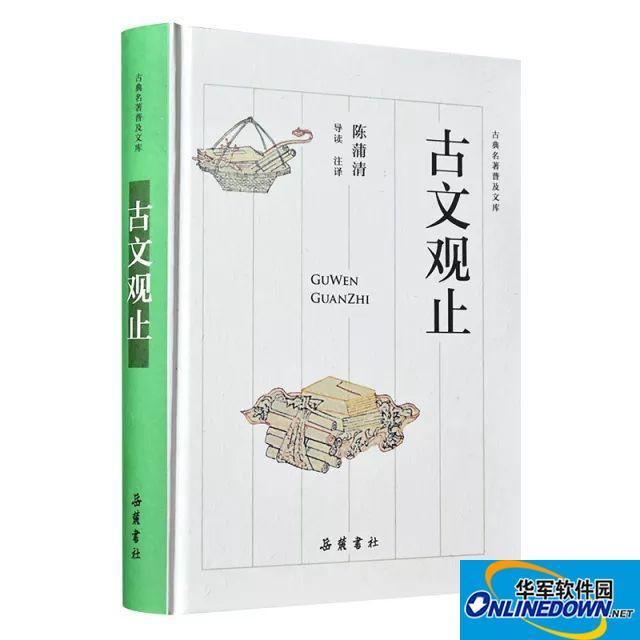 """""""古典名著普及文库""""《古文观止》——中国人学习文言文的启蒙书,历代古文精髓"""